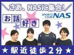 スポーツクラブNAS株式会社NAS稲毛海岸