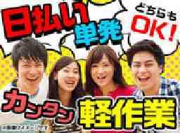 テイケイワークス西日本株式会社梅田支店