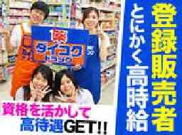 ダイコクドラッグ銀座一丁目駅前薬店(大國藥妝店)