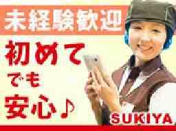 すき家54号広島可部店