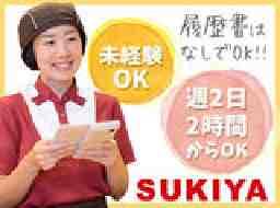 すき家飯塚市役所前店