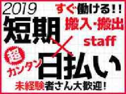 株式会社ハンデックス仙台泉営業所109