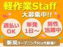 アズレイバーサービス株式会社松江支店