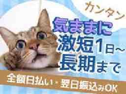テイケイワークス株式会社平塚支店