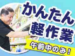 エイジスマーチャンダイジングサービス株式会社金沢営業所勤務地かほく市高松