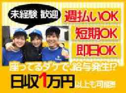 株式会社サカイ引越センター愛媛支社