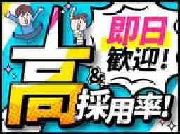 株式会社綜合キャリアオプション【1314CU1125G2292】