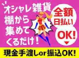 テイケイネクスト株式会社新宿支店