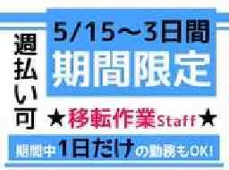 アズレイバーサービス株式会社岡山支店