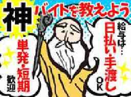テイケイワークス株式会社町田支店