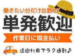 株式会社札幌物流菊水営業所