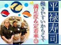 平禄寿司福島郡山八山田店