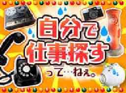 株式会社綜合キャリアオプション【1601CU0528GA8】