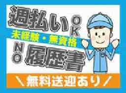 株式会社金坂商事勤務地大田区東海4丁目
