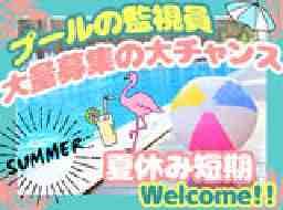 株式会社サンアメニティ【勤務地】渋川市市民プール