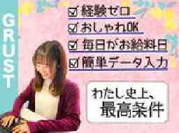 株式会社グラスト横浜支社
