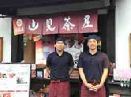 阿蘇庭山見茶屋熊本城店