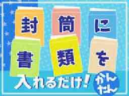 テイケイネクスト株式会社川崎支店
