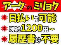 株式会社アーク中京支店勤務地安城市