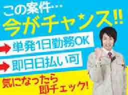 株式会社フルキャスト北海道・東北支社いわき営業課MNS0709A6
