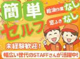 株式会社ダイヤ昭石ファンタジスタロックタウン北上店