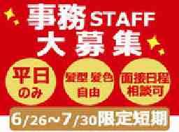 テルウェル西日本株式会社勤務地東広島市役所
