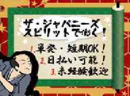 株式会社TheJapaneseSpirit神戸支店
