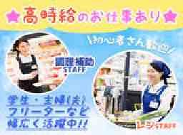 株式会社マイサポート勤務先稲沢市の総合食料品問屋