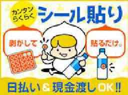 テイケイワークス西日本株式会社なんば支店