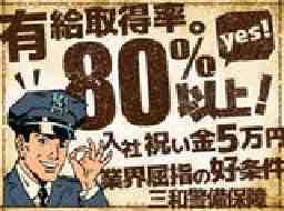 三和警備保障株式会社町田支社勤務地町田周辺