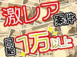 岩見沢通運株式会社道央統括支店(勤務地恵庭市西島松)