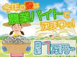 岩見沢通運株式会社道央統括支店(勤務地恵庭市戸磯)