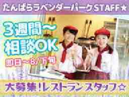 たんばらラベンダーパーク(株式会社東急リゾートサービス)