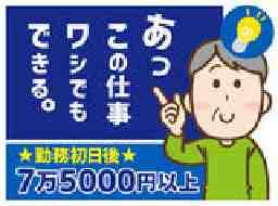 グリーン警備保障株式会社川越支社若葉エリアA0700017013a023