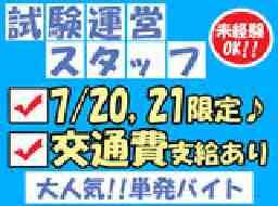 株式会社全国試験運営センター広島事務所勤務地島根県民会館(松江市)