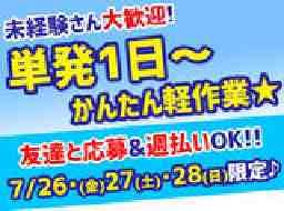 アズレイバーサービス株式会社北九州支店