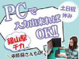 株式会社福山コンサルタント中四国支社