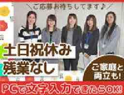 富士ソフトサービスビューロ株式会社会津コンタクトセンター