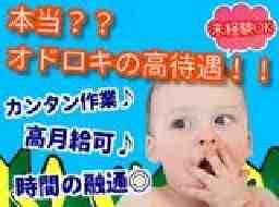 株式会社FULLラインナップテクニカル青森営業所