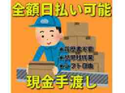 株式会社エタニティーライズ勤務地泉大津市