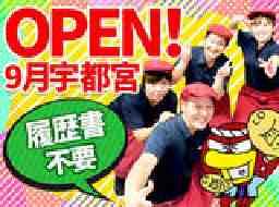 【宇都宮】焼きたて屋平松本町9月オープン予定