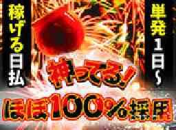 株式会社フルキャスト神奈川支社小田原登録センターMNS0905E5A