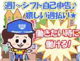 シンテイ警備株式会社栃木支社A3203000122