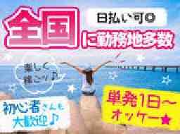 ネクストレベルホールディングス株式会社勤務地札幌市白石区