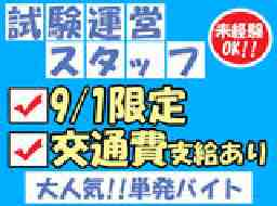 株式会社全国試験運営センター広島事務所勤務地島根大学松江キャンパス