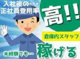 センコン物流株式会社北上営業所