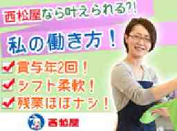 西松屋チェーン釧路昭和店【0883】
