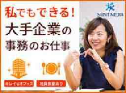 株セントメディアCO事業部東大宮支店