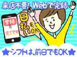 株式会社フルキャスト東京支社八王子登録センターMN0117G2J
