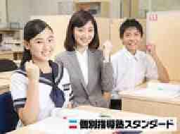 個別指導塾スタンダード鳥取駅南教室
